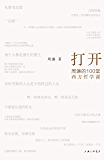 打开:周濂的100堂西方哲学课(一部有营养、有态度,读得懂、读得动的西方哲学史 理想国出品)
