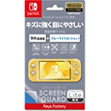 SCREEN GUARD for Nintendo Switch Lite(9H高硬度+藍光切割型)