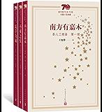 茶人三部曲:全3册(庆祝建国70周年主题献礼图书;代表中国文坛70年间长篇小说创作发展的最高成就) (新中国70年70部长篇小说典藏)