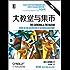 大教堂与集市(开源运动的《圣经》,中文版首次出版) (O'Reilly精品图书系列)