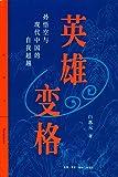英雄变格:孙悟空与现代中国的自我超越