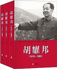 胡耀邦(1915-1989)(套装共3册)