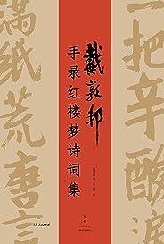 """戴敦邦手录红楼梦诗词集 【八旬中国国画大师虔心手录;以诗词歌赋形式生动再现""""红楼""""世界;一本汉字化的《红楼梦》画册】"""