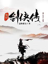 蜀山剑侠传(第二十二集)