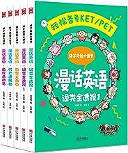 """爆笑大課堂系列:漫話英語套裝(共5冊)一套在手,輕松備考KET/PET!熱門暢銷品牌""""爆笑校園""""全新知識漫畫系列"""