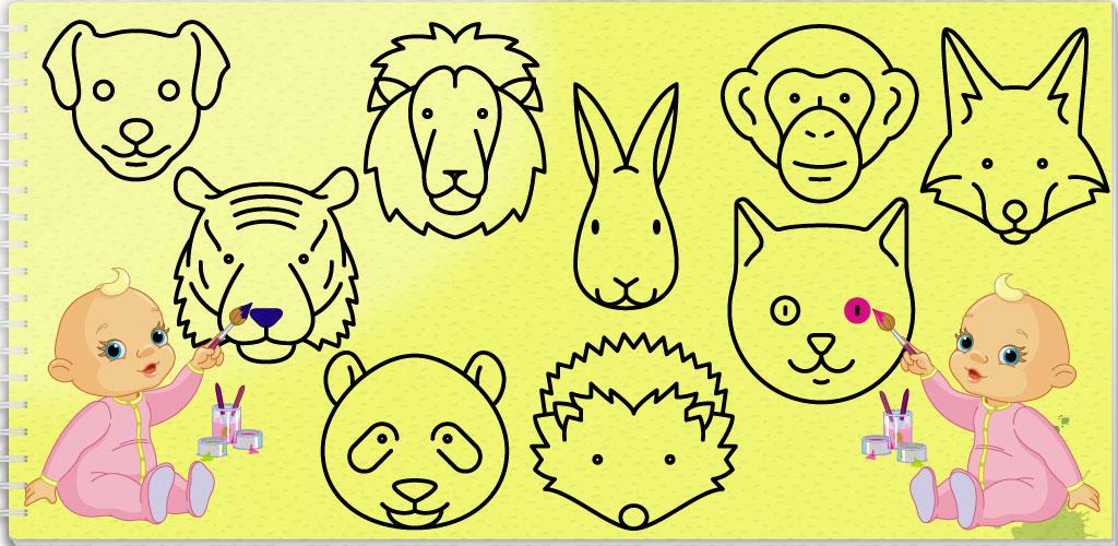 只画为孩子 - 乐趣和教育着色绘画学习游戏为幼儿园或