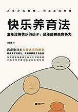 """快乐养育法【风靡全球的""""发展式养育理念"""",培养孩子在未来社会的核心竞争力。掀起国内快乐养育热潮。】"""