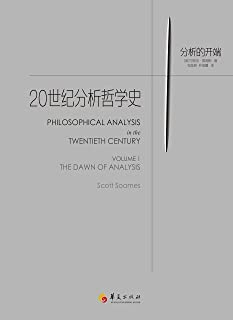 20世纪分析哲学史卷一(本书获美国出版联盟2003年度最佳专业/学术著作奖)
