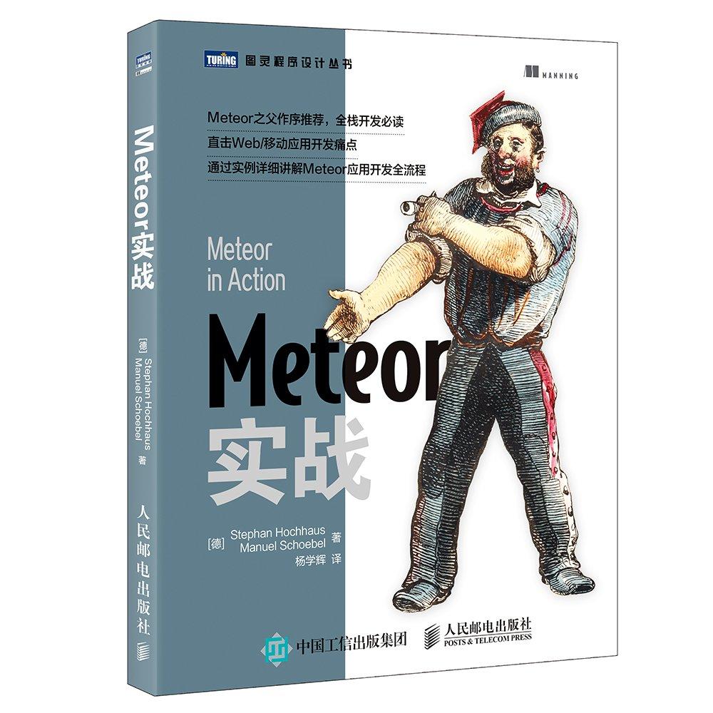 Meteor实战 封面