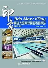 3ds Max/VRay印象 商业大空间效果图表现技法(第2版) (印象系列)