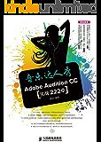 音乐达人秀:Adobe Audition CC实战222例(异步图书)