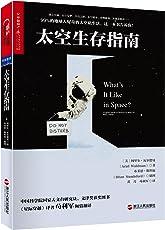 太空生存指南