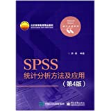 北京高等教育精品教材·统计分析系列:SPSS统计分析方法及应用(第4版)