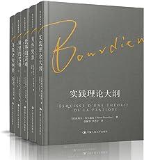 布尔迪厄作品:实践理论大纲+世界的苦难+男性统治等(套装共5册)