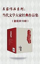名家作品系列:当代文学大家经典作品集(套装共10册)