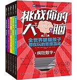 挑战你的大脑系列(套装共5册)(门萨国际高智商俱乐部,训练聪明大脑)