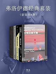弗洛伊德經典套裝:夢的解析+性學三論+精神分析引論+文明及其不滿(套裝共4冊)