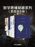 数学思维秘籍系列(套装共6册)(破除人们对数字司空见惯的印象,领略数学思维在现实生活中的神奇力量)