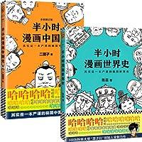 半小时漫画中国史+半小时漫画世界史 套装共2册 你在笑出腹肌的同时,不知不觉已经通晓了历史。
