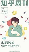 知乎周刊・生活要点糖:这是一本有甜味的书(总第 175 期)