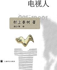 电视人 (村上春树文集)