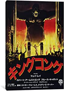 iCanvasART ICA1006-1PC6 King Kong 4 Vintage Japanese Poster Canvas Print by Tyrone, 1.5 by 26 by 40-Inch