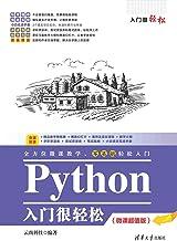 Python入门很轻松(微课超值版)