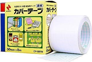 ニチバン カバーテープ 50mm 透明 10个 透明