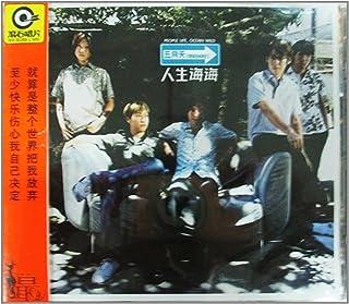 五月天:人生海海(CD)