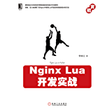 Nginx Lua开发实战 (Web开发技术丛书)