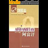 阿富汗 (列国志)