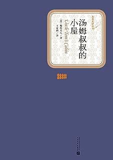 汤姆叔叔的小屋(19世纪最畅销的小说,仅次于《圣经》;被多次改编搬上银幕) (名著名译丛书)