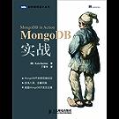 MongoDB实战 (图灵程序设计丛书 34)