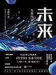 未来 : 人类的征途【华语奇幻文学奠基者 今何在 全新超越之作,一部科幻版人类史,跨越百年的探索未来之旅。】