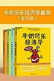 """牛奶可乐经济学套装(全四册)(""""文津图书奖""""获奖升级全套! 通俗经济学入门就读这四本!)"""