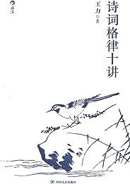 诗词格律十讲(语言学大师王力经典普及,诗词格律初学必备手册,例皆名篇,简明易懂。)