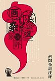 酉阳杂俎注评(一份来自唐朝的奇幻恐怖笔记,中国人自己的《一千零一夜》。鲁迅、周作人推崇备至,在颤栗中梦回大唐。)