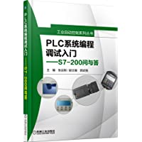 PLC系统编程调试入门:S7-200问与答