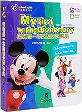 迪士尼英语认知发声书:我的第一本英语发声词典(LEVEL 3)(适读年龄学龄儿童)(家庭版)