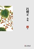 馮驥才小說(馮驥才先生親定選目,收錄《俗世奇人》《三寸金蓮》等代表作。)