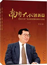南粤大地创新篇(套装共2册)