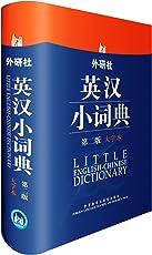 外研社英汉小词典(大字本)(第2版)