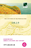 尖枞之乡 The Country of the Pointed Firs(中英双语) (双语译林 壹力文库)