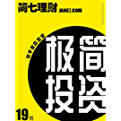 极简投资(简七理财019)