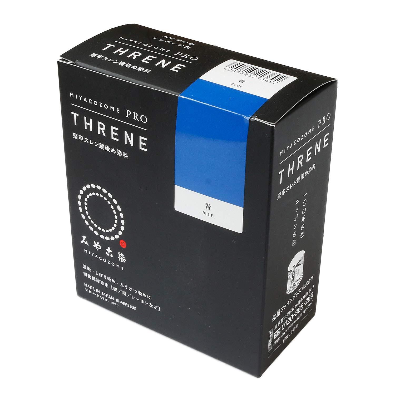桂屋精品 米黄染 坚固的苏兰染料 THRENE 史伦 蓝色/BLUE
