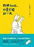 即使如此,也是不错的一天【那些打不倒我们的,只会让我们更强大。韩国书店评选年度感人绘本,一位已经失聪、即将失明的插画师,对这个世界的暖心独白。 】