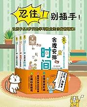 忍住!别插手!让孩子独立的自我管理课(套装共3册)(让孩子从3岁开始学习独立的自我管理课!)