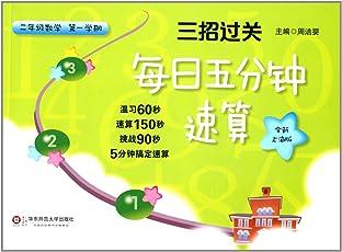 三招过关·每日五分钟速算:二年级数学(第一学期)(上海版)