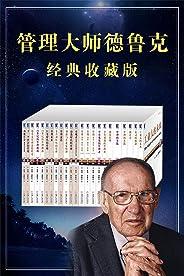管理大师德鲁克经典收藏版(包含《卓有成效的管理者》《管理的实践》等,全套23册)