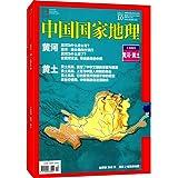 中国国家地理(2017年10月刊)